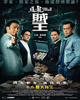 Chasing the Dragon II : Wild Wild Bunch