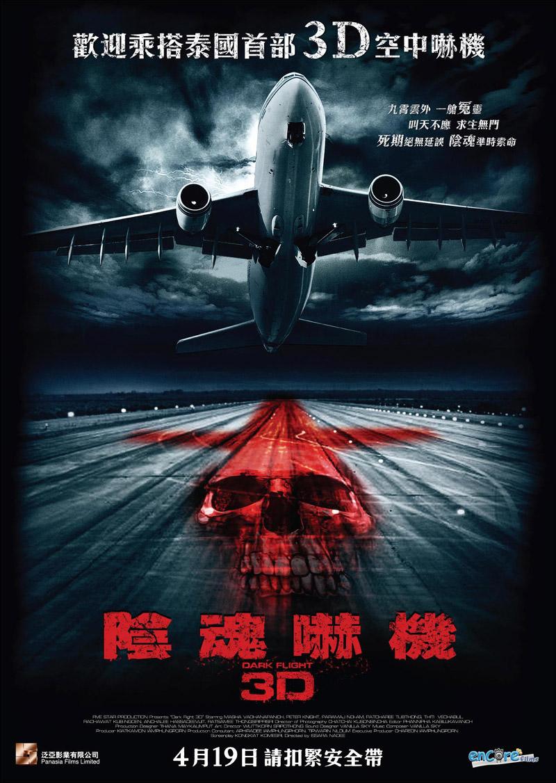 movie poster dark flight 3d