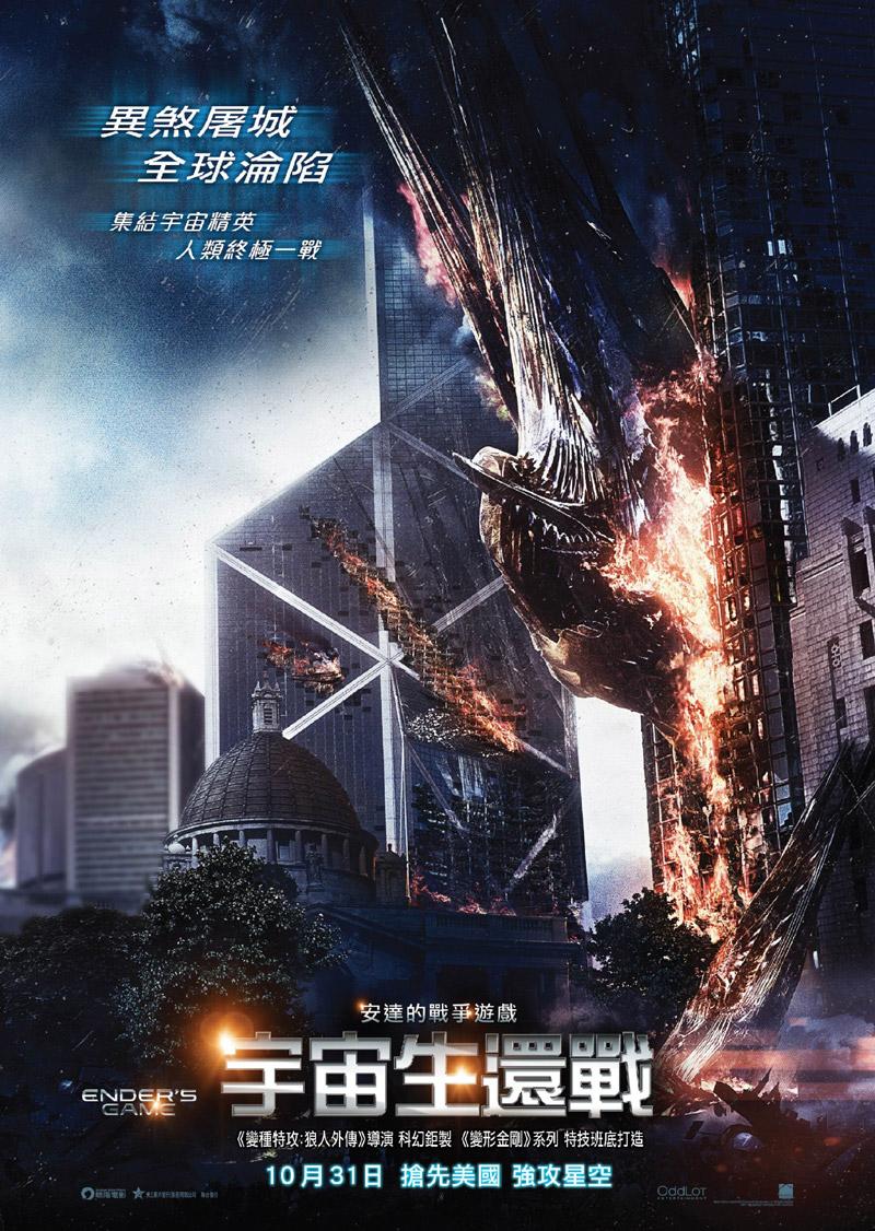 Movie Poster - Enderu0026#39;s Game