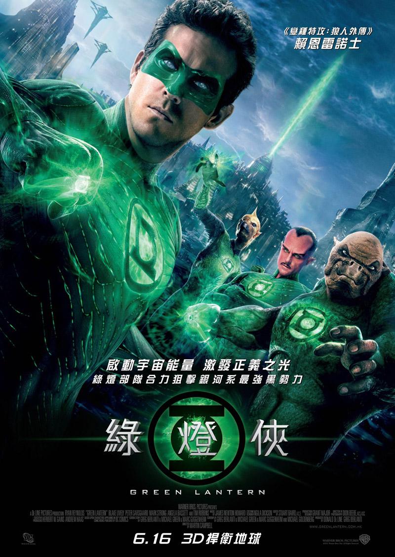 Movie Poster - Green Lantern Green Lantern Movie Poster