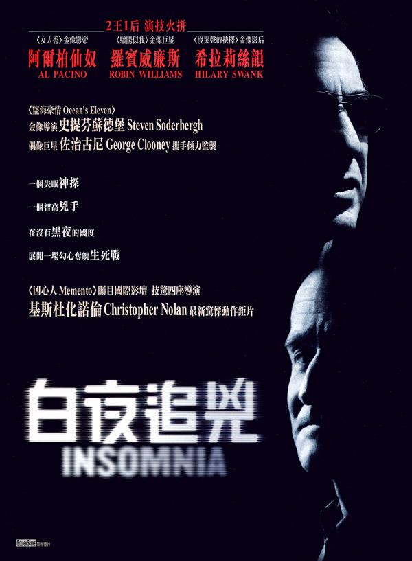 Movie Poster - Insomnia