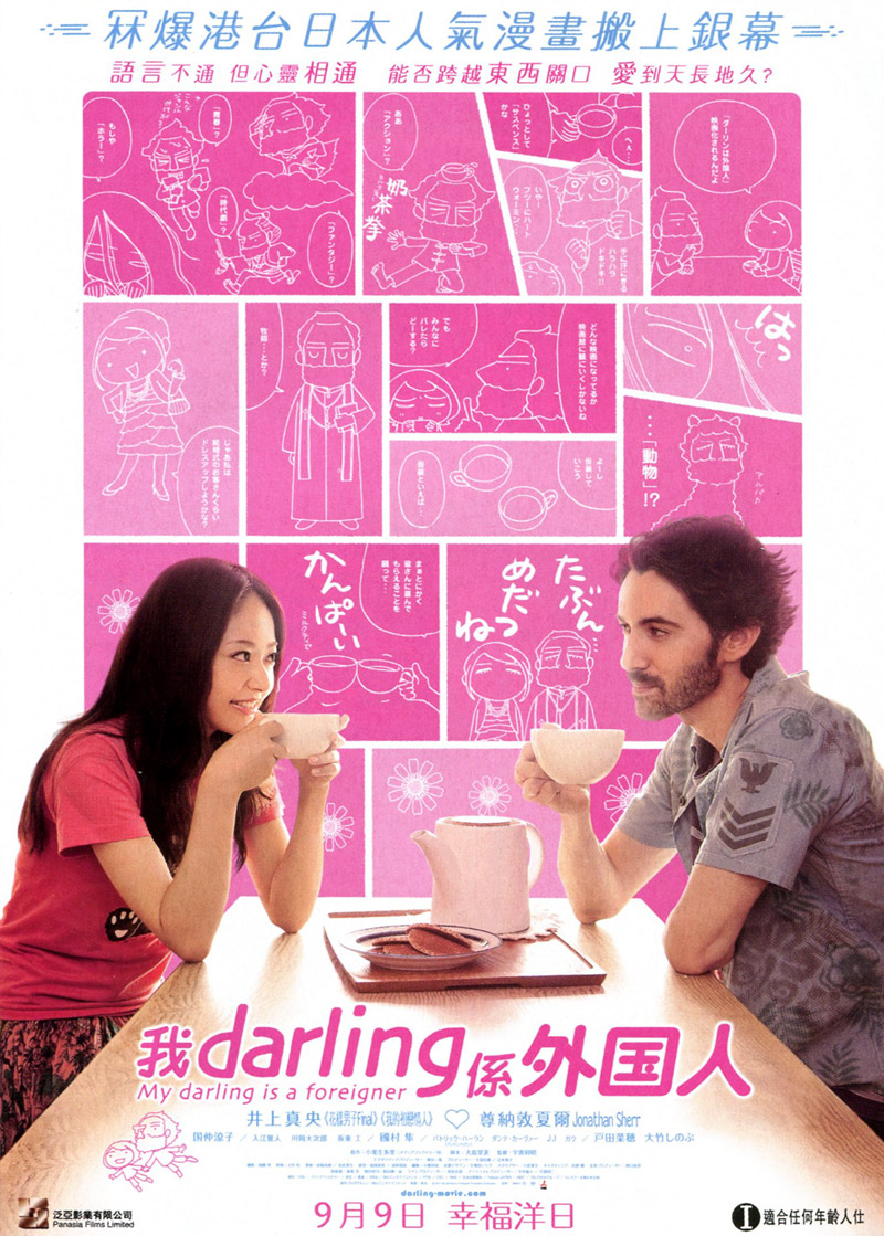 Movie Poster - My Darling is a Foreigner