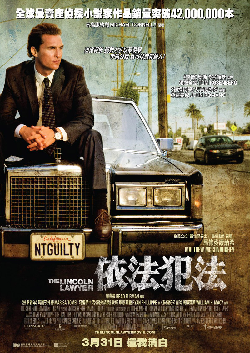 Movie Poster - The Lincoln Lawyer